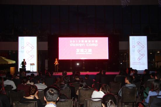 2013深圳设计营启动仪式在盐田国际创意港成功举行图片