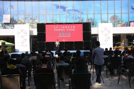 2013深圳设计营结营仪式在盐田国际创意港成功举行图片