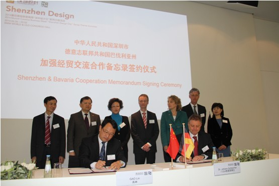 图四:深圳市政府与德国巴伐利亚州加强经贸交流合作备忘录